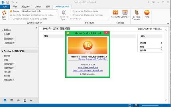 Outlook4Gmail(outlook邮件同步) 5.0.0.3421 最新免费版