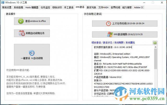 Qwins(win10系统小工具) 1.7.0.0.0911 中文绿色版