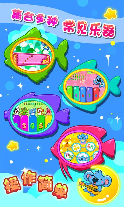 儿童宝宝学乐器(1)