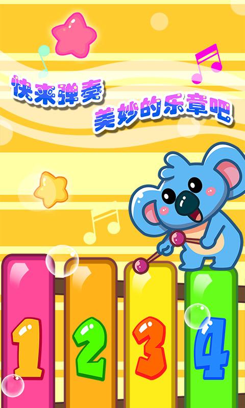 儿童宝宝学乐器(4)
