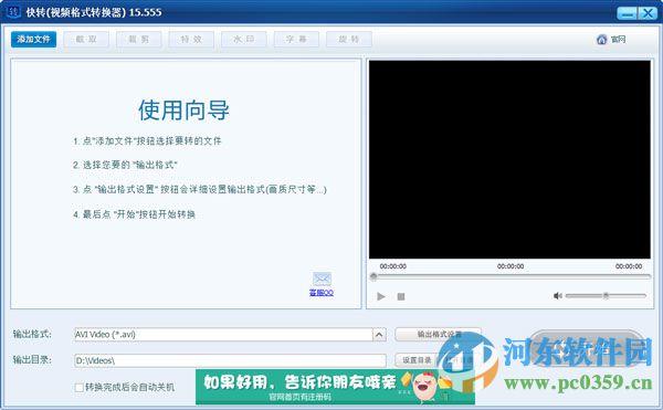 快转视频格式转换器 15.6.5.7 官方版