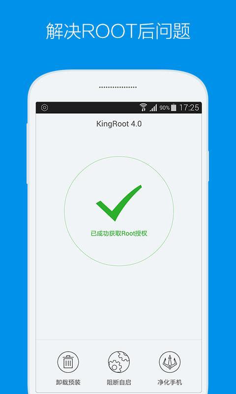 KingRoot截图2