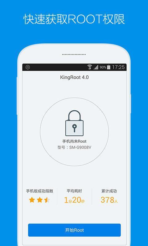KingRoot(4)