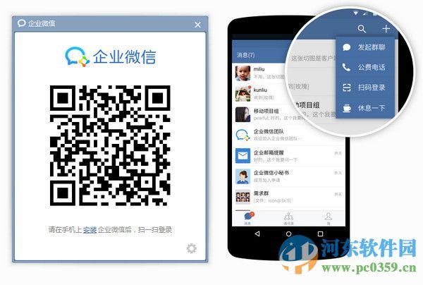 企业微信PC版 2.1.0.1279 官方版