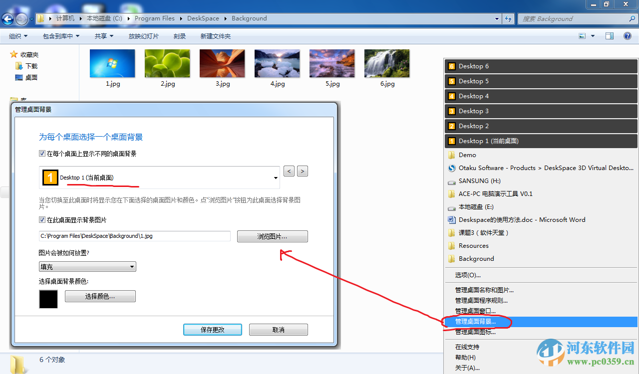 DeskSpace(虚拟桌面) 1.5.8.14 中文免费版