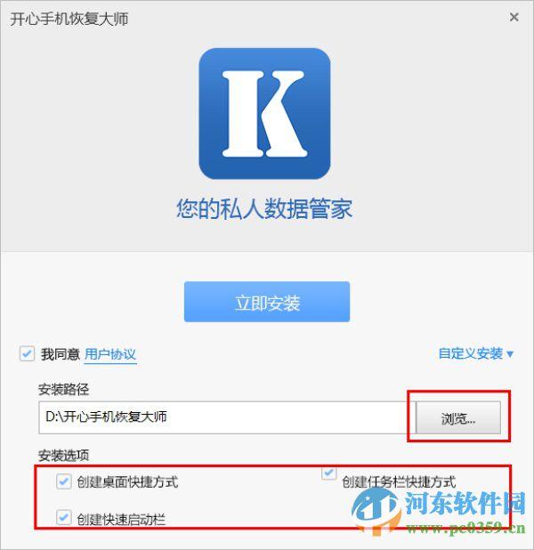 开心手机恢复大师下载 3.6.6177 官方版