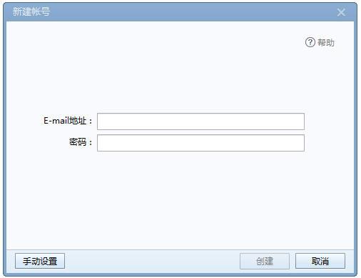 Foxmail(邮件客户端) 7.2.9.156 官方版
