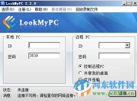 LookMyPC远程桌面连接软件 4.386 开源版