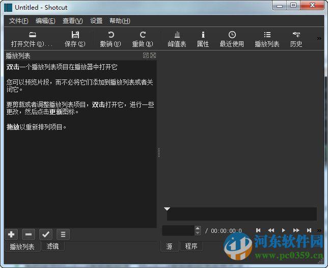 Shotcut视频编辑软件 2018.12.23 官方版