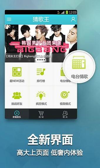 猜歌王app(1)