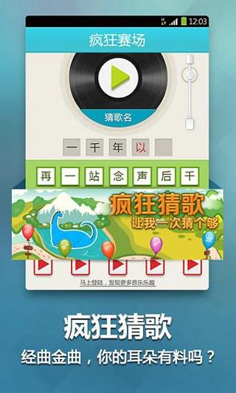 猜歌王app(2)