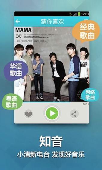猜歌王app(3)