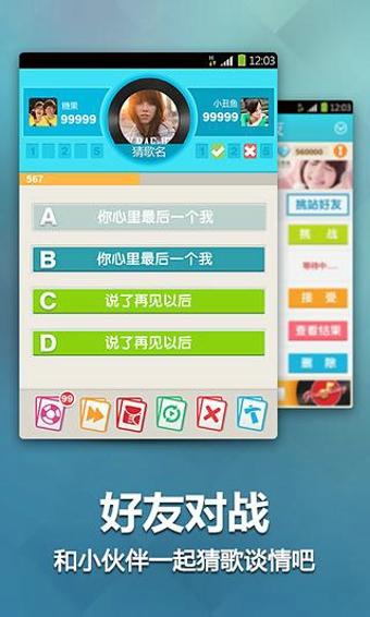 猜歌王app(4)