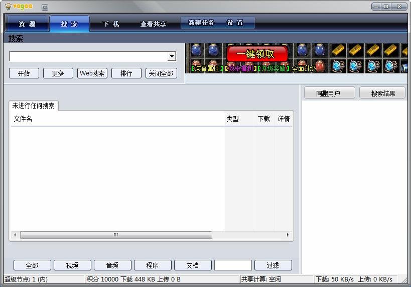 vagaa哇嘎无限制版 2.6.3.3 中文绿色版