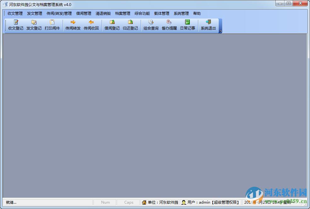 文迪公文与档案管理系统下载