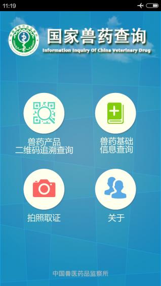 国家兽药查询app(1)