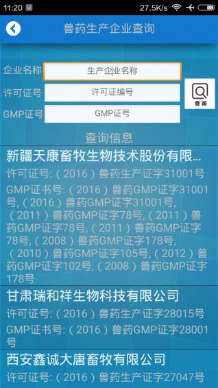 国家兽药查询app(3)