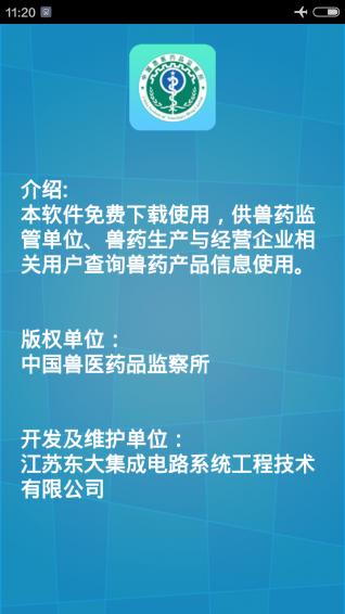 国家兽药查询app(4)