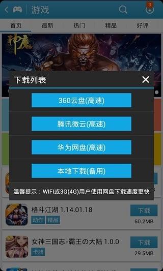 爱吾游戏宝盒破解版app截图2