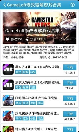 爱吾游戏宝盒破解版app截图3