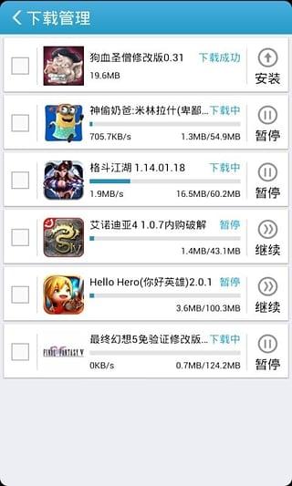 爱吾游戏宝盒破解版app截图4