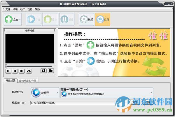 佳佳HD高清视频转换器 11.6.6.0 官方版