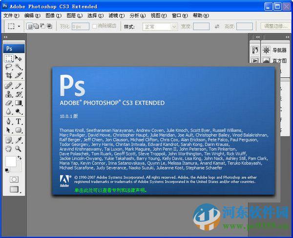 photoshop cs3 绿色版 Photoshop CS3简化版 10.0 中文精简版 河东下载站