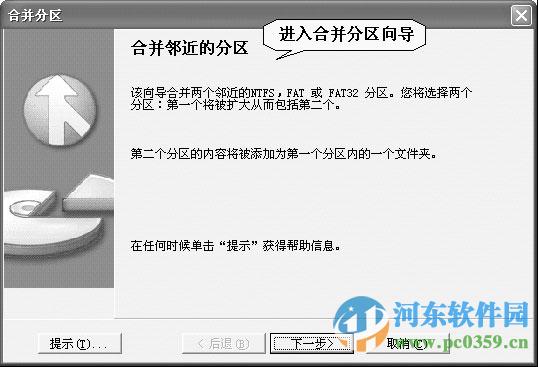 partitionmagic(硬盘分区软件) 8.0 免费中文版