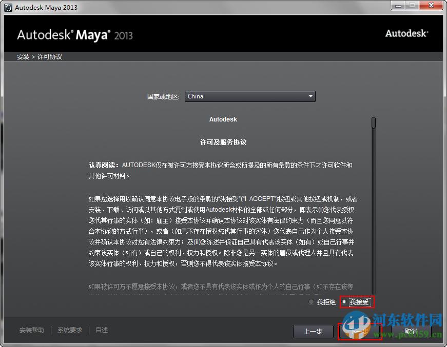 maya2013中文版下载|maya2013中文版(附安装教程)