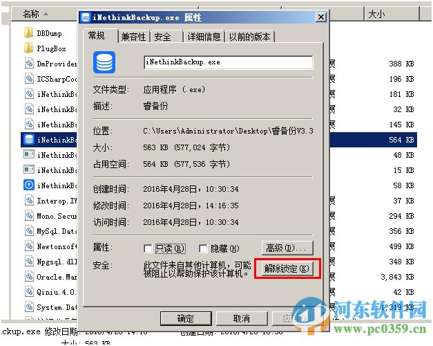 睿备份(数据库备份软件) 4.2.5 官方免费版