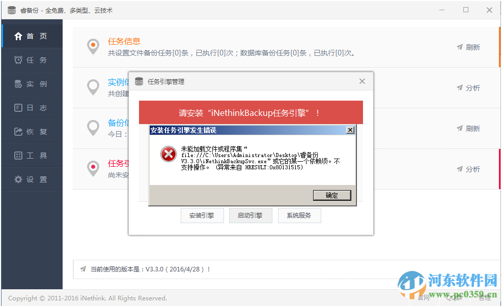 睿备份(数据库备份软件) 4.1.0 官方免费版
