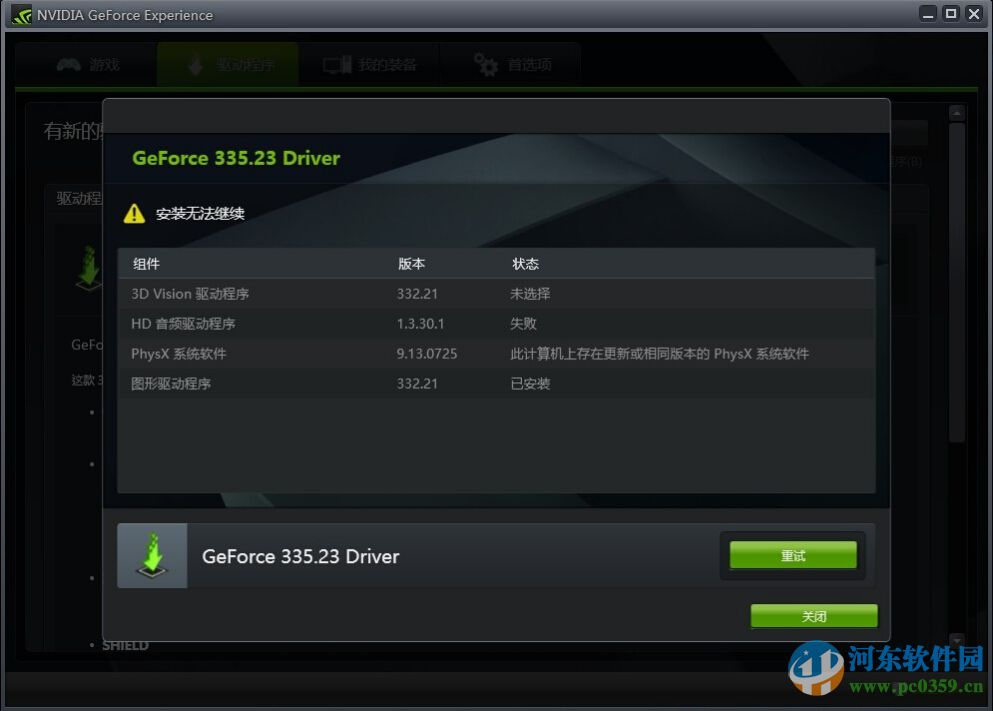 Nvidia GeForce Drivers for Windows 10 390.77 官方版