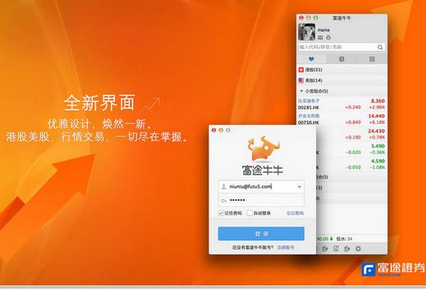 富途牛牛Mac版 4.31.4 官方版