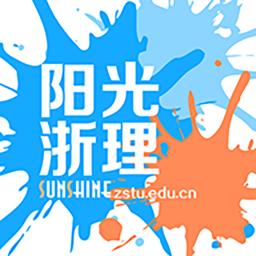 阳光浙理app