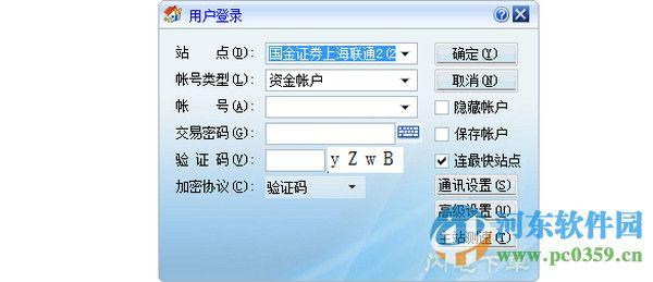 国金证券网上交易独立下单程序下载