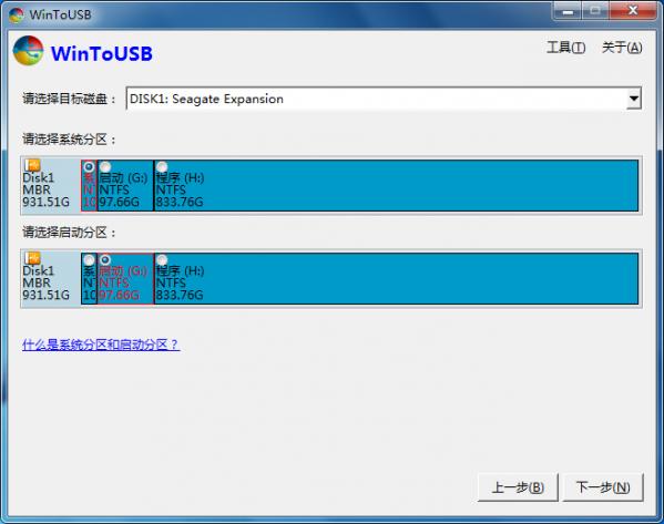 WinToUSB(快速制作启动U盘安装系统) 4.5 免费版