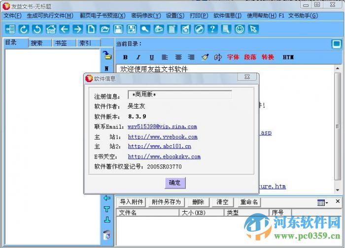 友益文书 9.5.3 免费版