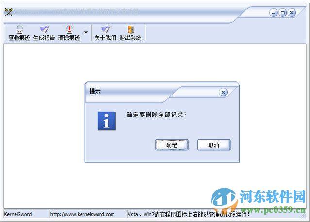 USB痕迹清除工具(USB Viewer) 3.3 官方版