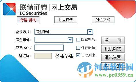 联储证券网上交易卓越版下载 1.85 官方版