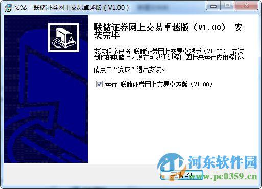 联储证券网上交易卓越版下载 1.83 官方版