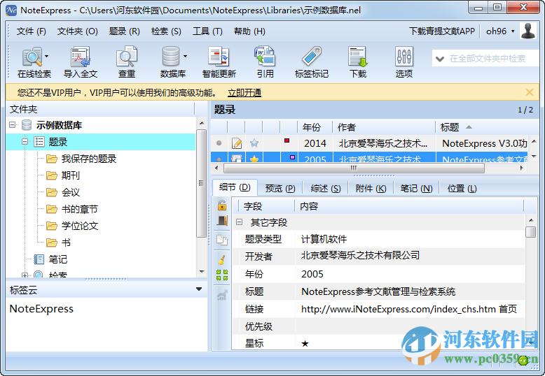 noteexpress(文献管理) 3.2.0.6941 个人免费版