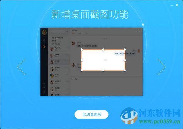 纷享逍客PC版 1.6.1 官方版