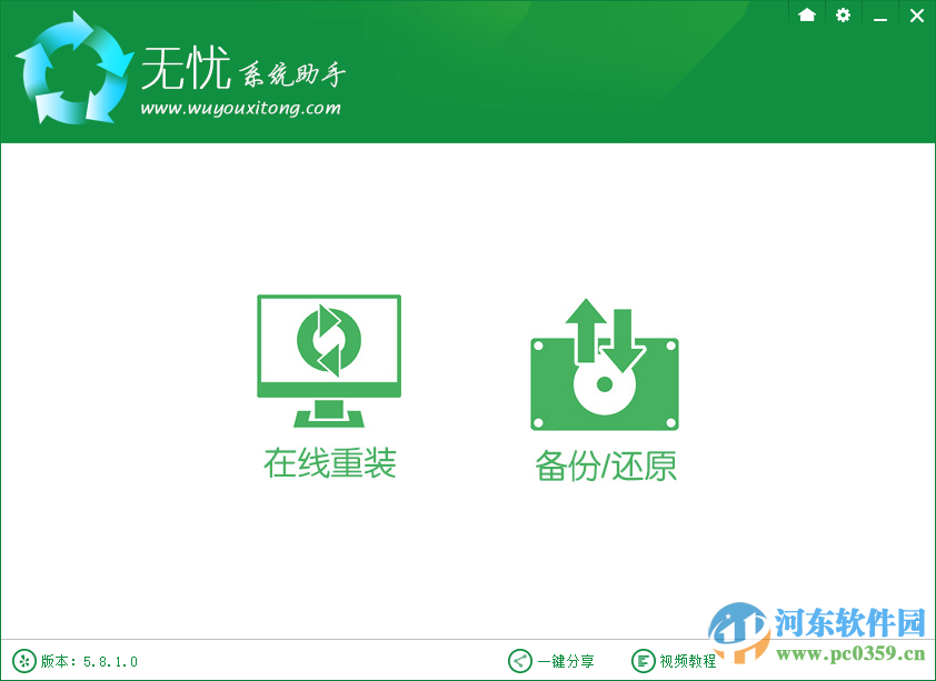 无忧系统助手下载 5.8.1 官方版