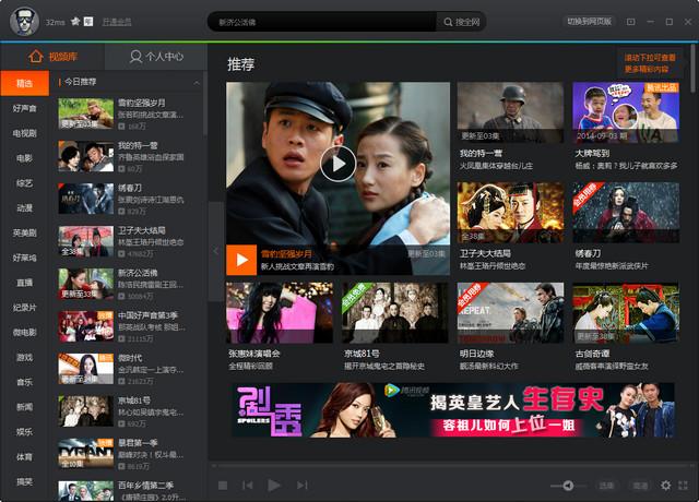 腾讯视频播放器 9.21.2159.0 官方正式版