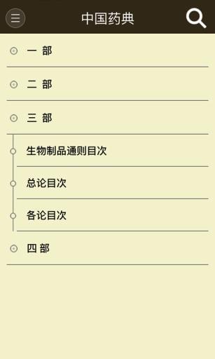 中国药典(1)