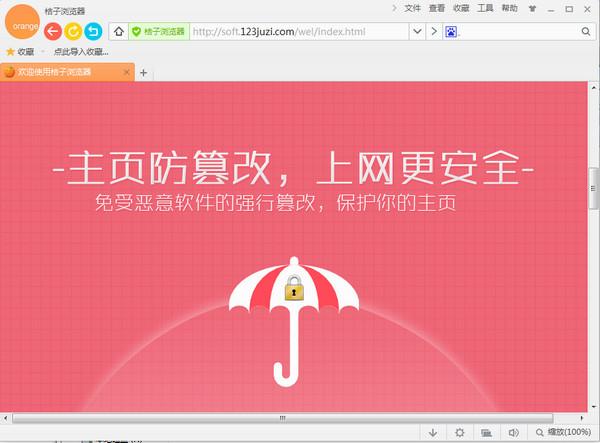 桔子浏览器 2.1.0.1023 绿色版