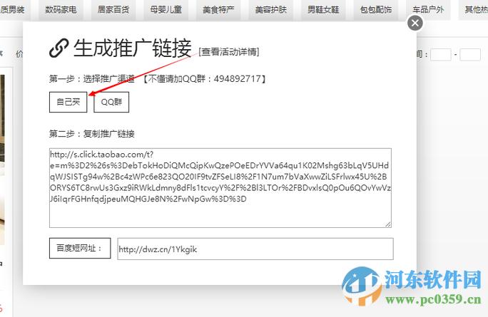 淘客助手插件下载 4.0.0 官方版