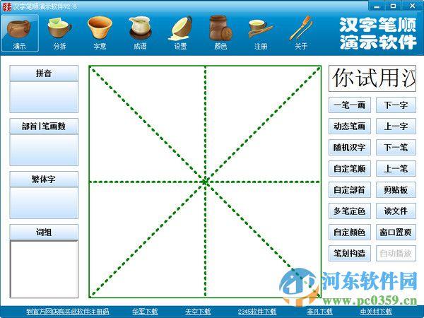 汉字笔顺演示软件 汉字笔顺演示软件下载 2.6 官方版 河东下载站