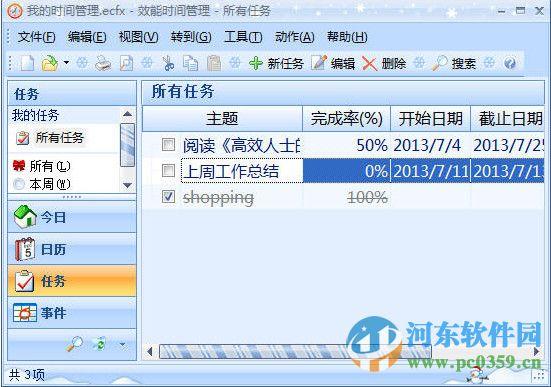 效能时间管理 5.60.556 免费版