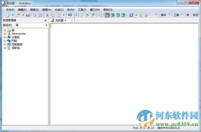 emeditor64位免费版 18.9.8 最新版